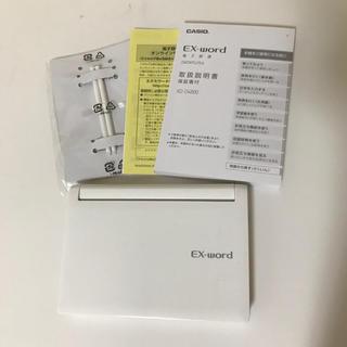 カシオ(CASIO)の電子辞書 EX word XD-D4800(電子ブックリーダー)