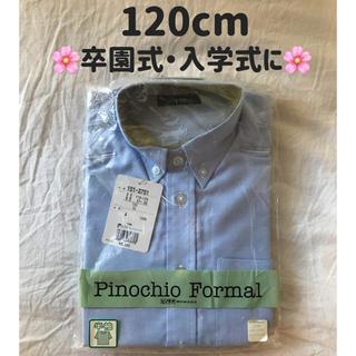 キッズ フォーマル シャツ 120cm 卒園式 入学式(ドレス/フォーマル)