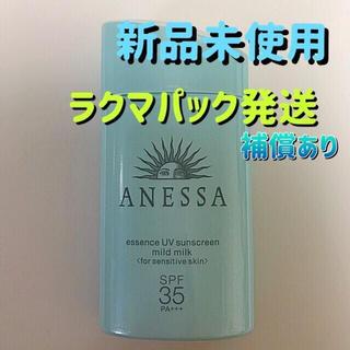 アネッサ(ANESSA)のアネッサ✩日焼け止め(日焼け止め/サンオイル)