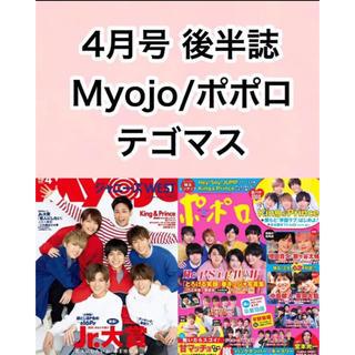 ニュース(NEWS)の《4月号》Myojo/ポポロ 手越祐也 増田貴久 切り抜き(アイドルグッズ)
