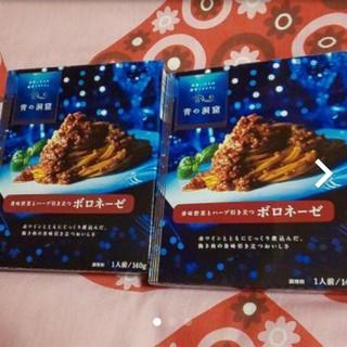 ニッシンセイフン(日清製粉)の青の洞窟ボロネーゼパスタソースセット(レトルト食品)