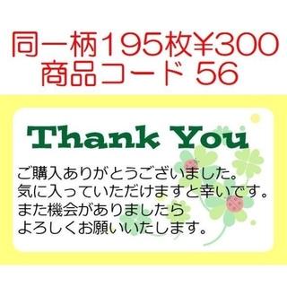 商品コード56 サンキューシール Thank youシール 同一柄195枚(宛名シール)