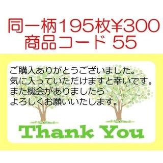商品コード55 サンキューシール Thank youシール 同一柄195枚(宛名シール)