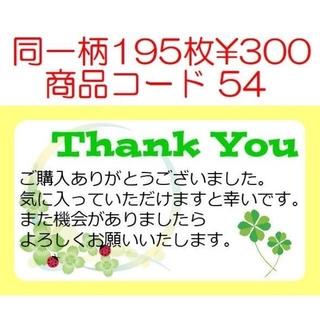 商品コード54 サンキューシール Thank youシール 同一柄195枚(宛名シール)