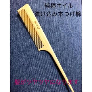 純椿オイル漬け込み本つげ櫛 木櫛(ヘアケア)