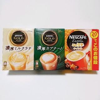ネスレ(Nestle)のネスカフェ スティックコーヒー 3箱セット(コーヒー)