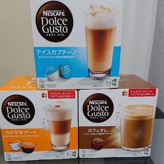 ネスレ(Nestle)のドルチェグスト★3種の味★(コーヒー)