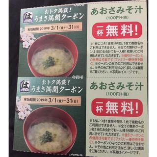 ゼンショー(ゼンショー)の★ はま寿司 クーポン券 あおさみそ汁 20枚(レストラン/食事券)