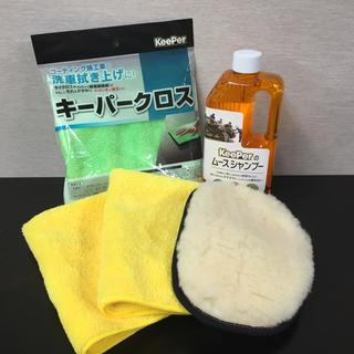 ラクマ出品記念☆キーパークロス・ムースシャンプー・ムートンセット(洗車・リペア用品)