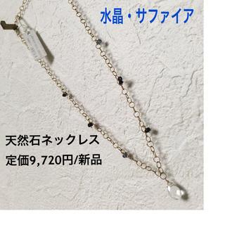 エテ(ete)の天然石ネックレス(ネックレス)