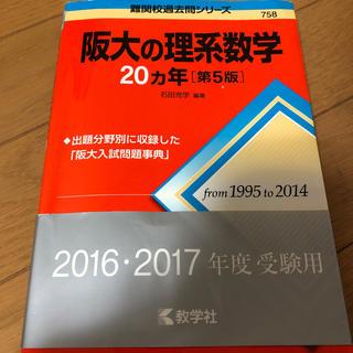 キョウガクシャ(教学社)の阪大の理系数学(参考書)