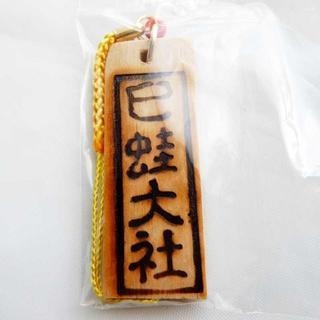 千社札風 和風 木製ストラップ「巳蛙大社」(キーホルダー/ストラップ)
