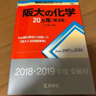 キョウガクシャ(教学社)の阪大の化学(参考書)