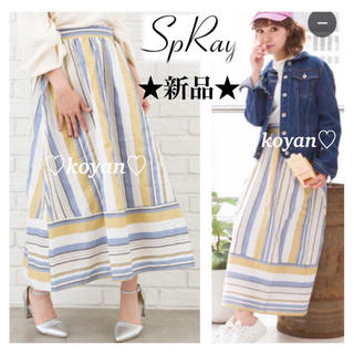 スプレイ(SpRay)の新品♡スプレイ ストライプスカート♡イング ページボーイ(ロングスカート)