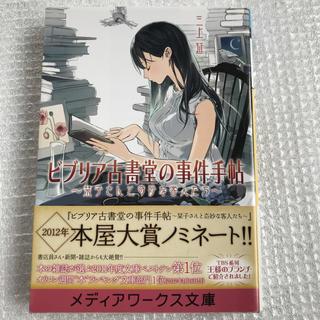 カドカワショテン(角川書店)のビブリア古書堂の事件手帖(文学/小説)