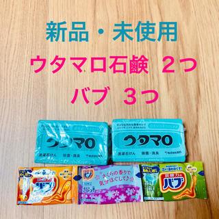 カオウ(花王)のウタマロ  石鹸  バブ  入浴剤(入浴剤/バスソルト)