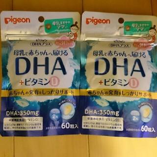 ピジョン(Pigeon)の新品 ピジョン 母乳で赤ちゃんへ届けるDHA+ビタミンD サプリメント(その他)
