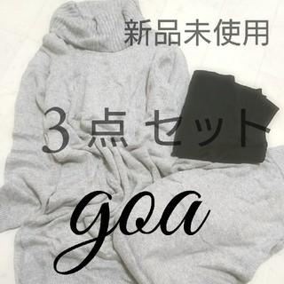 ゴア(goa)のgoa 新品 3点セット ニット セットアップ レギンス(セット/コーデ)