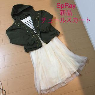 スプレイ(SpRay)のスプレイ 新品 チュールスカート マウンテンパーカーと♡(ロングスカート)