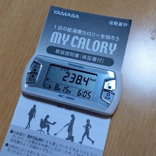 ヤマサ(YAMASA)のYAMASA マイカロリー 万歩計 活動量計(ウォーキング)
