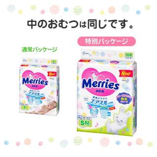 カオウ(花王)のメリーズ Sサイズ(4〜8㎏) 82枚×2パック(ベビー紙おむつ)