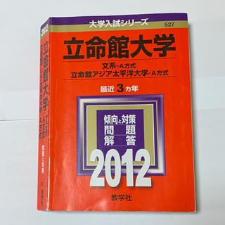 キョウガクシャ(教学社)の赤本 立命館大学 2012(参考書)