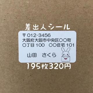 うさぎ 差出人シール195枚(宛名シール)