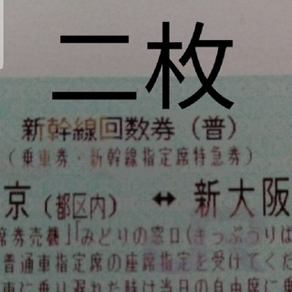 東京~新大阪間回数券二枚新幹線チケット(鉄道乗車券)