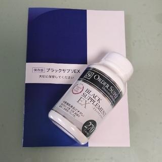 ブラックサプリEX(ヘアケア)