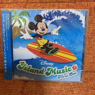 ディズニー(Disney)の新品未開封 平井大 ディズニーアイランドミュージック(ポップス/ロック(邦楽))