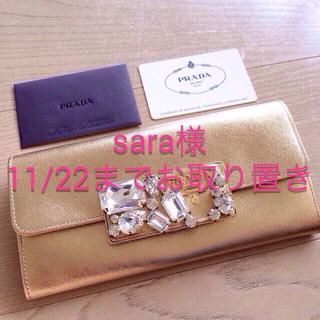 プラダ(PRADA)のPRADA ハワイ限定日本未入荷レア財布(財布)