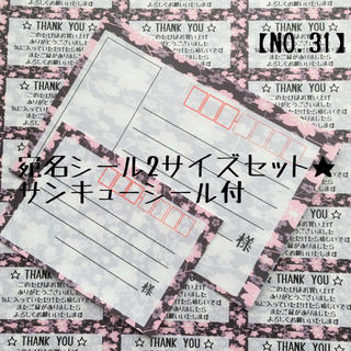 【NO.31】宛名シール2サイズセット(宛名シール)