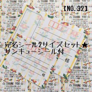【NO.32】宛名シール2サイズセット(宛名シール)