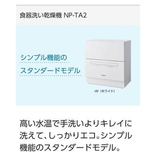 パナソニック(Panasonic)の値下げ【未開封・新品】Panasonic  食器洗い乾燥機   NP-TA2-W(食器洗い機/乾燥機)