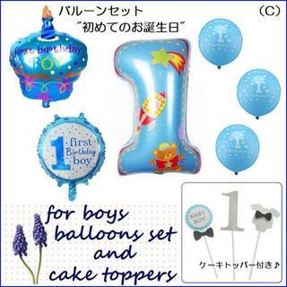 C 男の子 初めてのお誕生日 ファーストバースデー バルーンセット(アルバム)