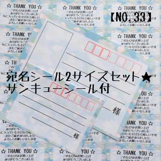 【NO.33】宛名シール2サイズセット(宛名シール)