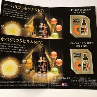 オバジ(Obagi)のObagi オバジC25 セラムネオ(美容液)サンプル2包(サンプル/トライアルキット)