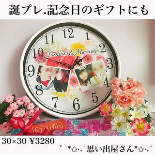 記念日のプレゼント.誕生日プレゼントにも❤︎名入れオーダーメイド時計(アルバム)