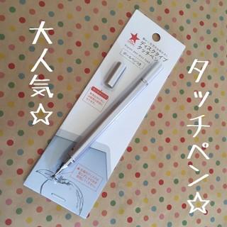 ディスクタイプ タッチペン (銀)(その他)