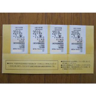近鉄 4枚セット 株主優待乗車券 近畿日本鉄道 切符③(鉄道乗車券)