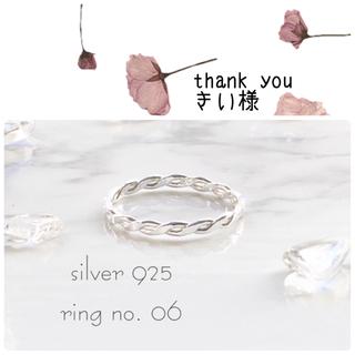 ♡ きぃ様専用  ♡(リング(指輪))