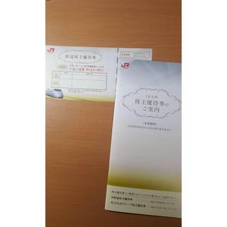 ジェイアール(JR)のJR九州株主優待(鉄道乗車券)