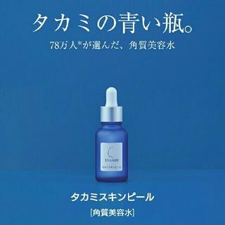 タカミ(TAKAMI)の【新品】タカミスキンピール 30ml(美容液)