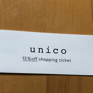 ウニコ(unico)のミサワ UNICO 株主優待(ショッピング)