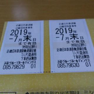 近鉄株主優待乗車券2枚 7月末まで(鉄道乗車券)