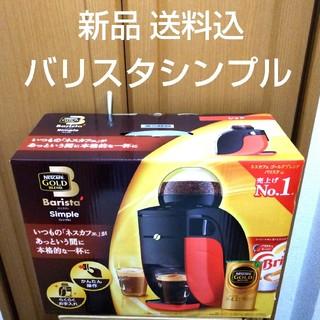 ネスレ(Nestle)の新品バリスタシンプル本体未開封(コーヒーメーカー)