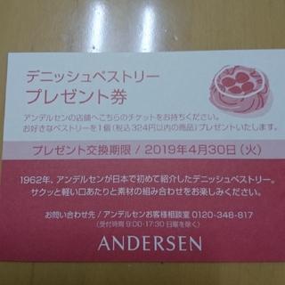 新品未使用 アンデルセン デニッシュペストリー プレゼント券(324円以内の商品(その他)