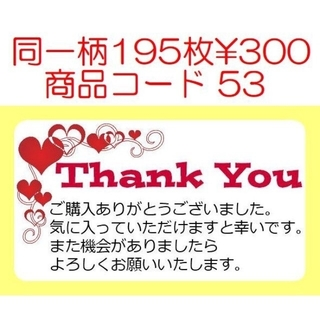 商品コード53 サンキューシール Thank youシール 同一柄195枚(宛名シール)