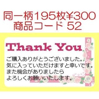 商品コード52 サンキューシール Thank youシール 同一柄195枚(宛名シール)