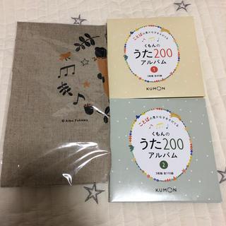 かずまま様専用くもんのうた200CD(童謡/子どもの歌)